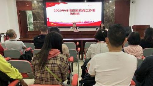 """外海街道举办培训班 50多名党务工作者集中""""充电"""""""