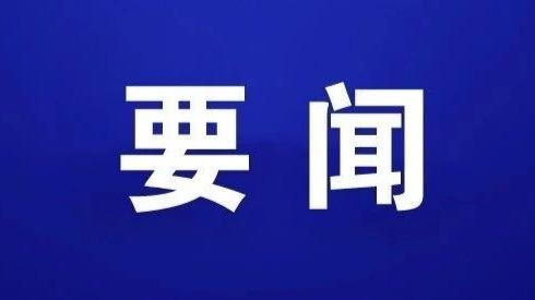 前三季度污染防治攻坚战重点目标任务进度滞后,蓬江区和台山市被约谈
