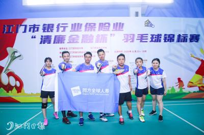 江门银行业保险业羽毛球锦标赛闭幕,同方全球人寿夺冠
