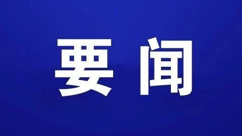 市委办公室党总支开展主题党日参观调研活动
