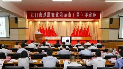 江门市基层党建示范点名单公布 开平7个镇(街)和60个村(社区)上榜