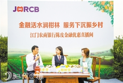 江门农商银行:金融服务下沉 助力乡村振兴
