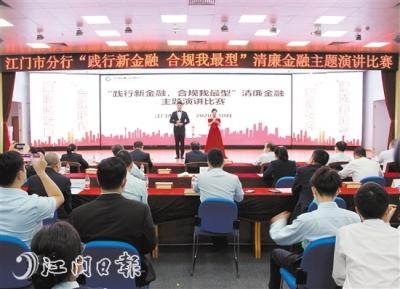 """江门银行业保险业""""以赛促廉""""深化清廉金融文化建设 让清廉金融文化走进基层"""