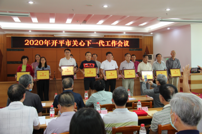 開平市|關工委召開全市關工工作會議