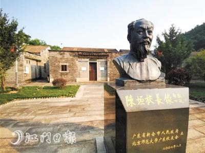 蓬江区将举办系列活动纪念陈垣先生诞辰140周年 挖掘和充实地方文化内涵