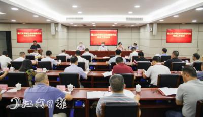 新會區召開市域社會治理現代化試點工作會議