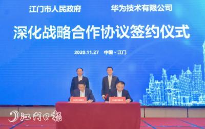 江門市與華為簽署深化戰略合作協議,攜手打造大灣區智慧城市示范標桿
