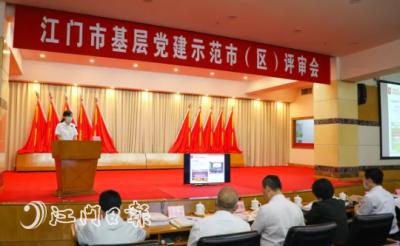 江海区被评为全市基层党建示范区