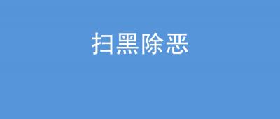 鶴山市民政局加強基層組織建設,助力掃黑除惡專項斗爭