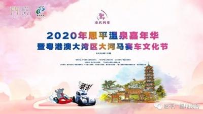 2020年恩平温泉嘉年华暨粤港澳大湾区大河马赛车文化周周五启动
