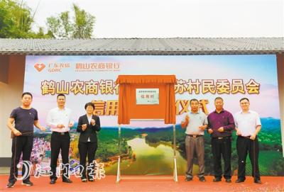 """鹤山农商银行积极做好金融服务""""三农""""和精准扶贫工作 探索金融扶贫新模式"""