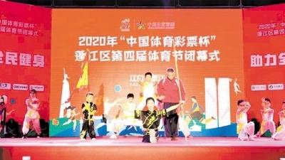 """""""中国体育彩票杯""""蓬江区第四届体育节闭幕"""