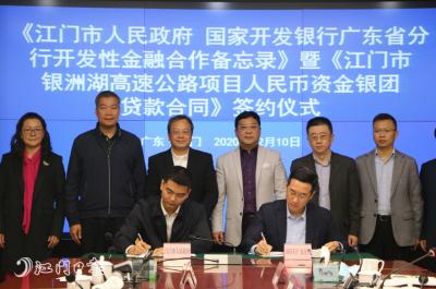 我市與國開行廣東分行簽署《開發性合作金融備忘錄》