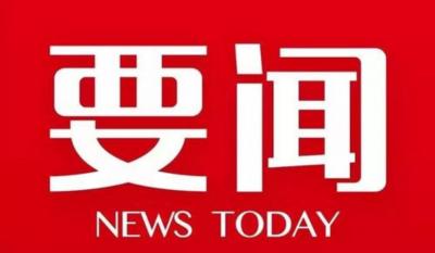 廣東省與中央企業合作發展座談會暨戰略合作框架協議簽約活動在廣州舉行