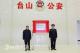 台山市公安局森林警察大队揭牌成立