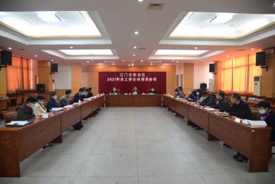 新會區|關工委召開全體委員會議