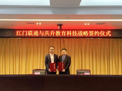 共升教育與江門聯通簽署戰略合作協議:聯手打造智慧教育新高地