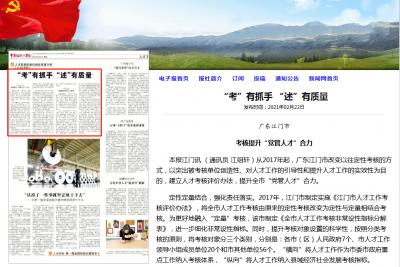 """中國組織人事報聚焦江門:考核提升""""黨管人才""""合力"""