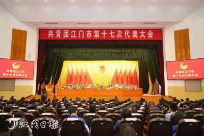 共青團江門市第十七次代表大會召開