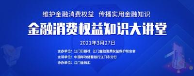 江報直播|金融消費權益知識大講堂