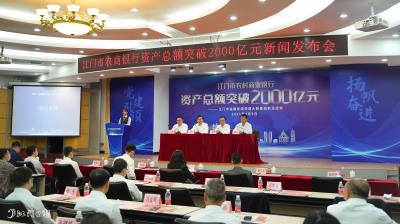 資產總額突破2000億元!江門市農商銀行召開新聞發布會