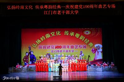 弘揚嶺南文化,傳承粵韻經典!慶祝建黨100周年曲藝專場活動在江門上演