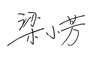 """江海區禮樂街道新民小學梁小芳:師愛若水 潤""""苗""""無痕"""