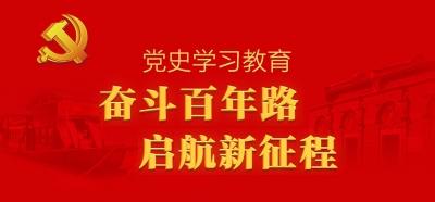 【黨史百年·重要論述】4月9日
