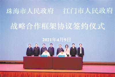 我市與珠海簽訂戰略合作框架協議 進一步深化全方位多領域合作 推動珠江口西岸都市圈高質量發展