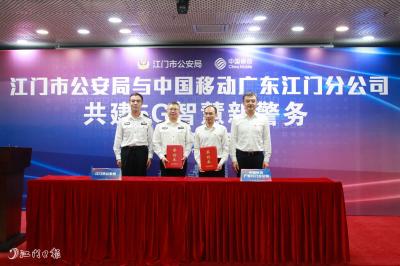 5G智慧新警務,開拓平安江門新未來!市公安局與江門移動簽訂戰略合作協議